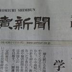 newspaper yomiuri